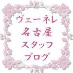 ヴェーネレ名古屋スタッフブログ