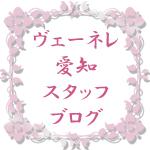 ヴェーネレ愛知スタッフブログ
