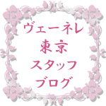 ヴェーネレ東京スタッフブログ