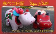 赤べこ日記 福島⇔世界・日本縦断の旅