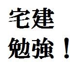 宅建勉強ブログ2012