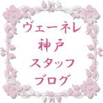 ヴェーネレ神戸スタッフブログ