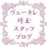 ヴェーネレ埼玉スタッフブログ