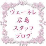 ヴェーネレ広島スタッフブログ