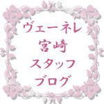 ヴェーネレ宮崎スタッフブログ