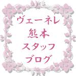 ヴェーネレ熊本スタッフブログ