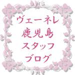 ヴェーネレ鹿児島スタッフブログ