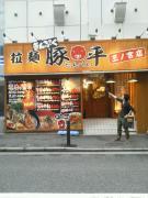 麺麺のラーメンぶろぐ(兵庫・大阪)