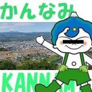 函南と書いてかんなみと読む!