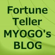 Fortune-Teller MYOGO's BLOG