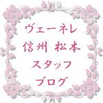 ヴェーネレ信州松本スタッフブログ