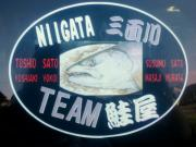 三面川チーム鮭屋