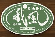 やっさん♪ Bike と cafe我風♪