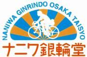 ナニワ銀輪堂の〜「旅自転車レストア」