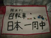 ふーっと一息 〜自転車日本一周(したい)の旅〜