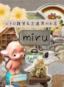 レトロ雑貨&古道具のお店『miru』のブログ