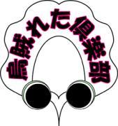 神戸烏賊レタ通信