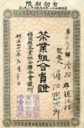 七代目お茶農家〜福岡県うきは市浮羽町堀江銘茶園