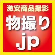 国内最大の激安商品撮影サービス『物撮り.jp』