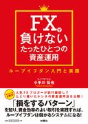 リピート系FX・スワップポイント投資比較評判検証室