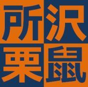 所沢栗鼠ブログ From 大宮アルディージャ