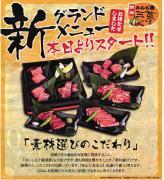 長野県発カルビ屋三夢情報