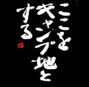 美富寿屋の絵日記