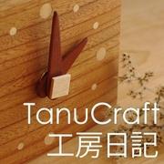 TanuCraft * 工房日記