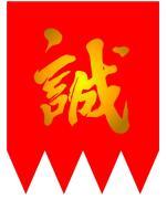 幕末の華 誠の御旗を掲げる侍集団-新撰組-