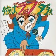 帰って来た!!〜レコードバカのへっぽこ日記〜ターボ