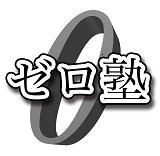 ゼロ塾スタッフブログ