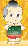 50過ぎからのタイ語・・タイのいろいろ