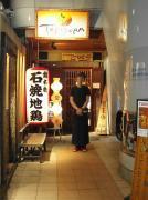京都 四条 錦 石の上で焼く焼鳥 とりくら公式ブログ