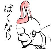 bokunari〈自作〉写真・動画・漫画・イラストブログ