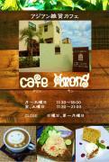 アジアン雑貨カフェ cafe Hmong