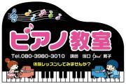 坂口寛子ピアノ教室&ピアニストPiroのココロノオト