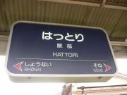 北大阪発!服部の駅巡り日記 二代目