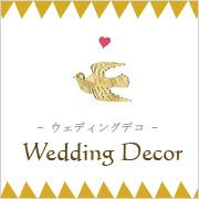手作り結婚式DIYブログ☆ウェディングデコ