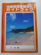 自然体験学校 沖縄校