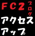 FC2ブログアクセスアップ
