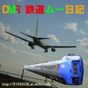 DMR鉄道ムー日記