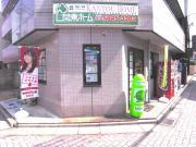 関東ホーム(足立区,梅島駅,不動産)のブログです。