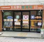 整体・整骨は五反野、綾瀬の 五反野駅前整骨院