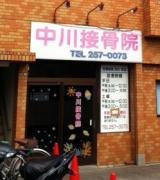 中川接骨院さんのプロフィール