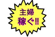 げん玉クラウドで月に1万円以上稼ぐ方法!!!