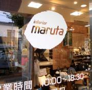 マルタスタッフのブログ