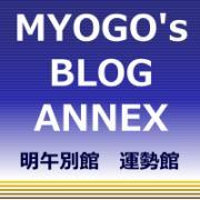MYOGO's BLOG ANNEX(明午別館 運勢館)