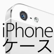 最新iPhone ケースカバーをどんどん紹介するblog