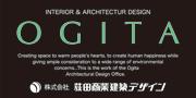 (株)荻田商業建築の店舗デザイン事務所のブログ