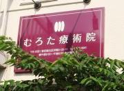 北赤羽浮間『肩こり腰痛』隠れ家整体:室田一人さんのプロフィール